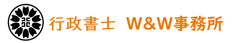 行政书士 W&W事务所
